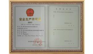 全景 安全生产许可证