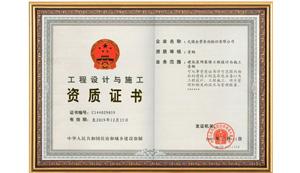 全景 资质证书