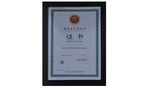 全景安全生产标准化证书