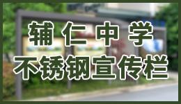 辅仁中学宣传栏