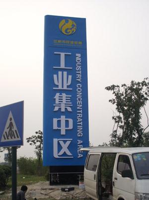 江阴夏港街道标识牌