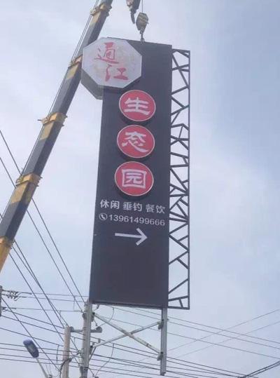 通江生态园导示牌