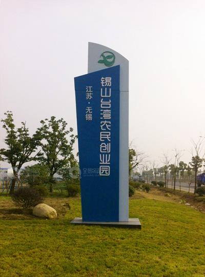 锡山台湾农民创业园标识