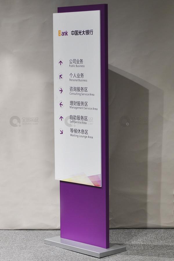 中国光大银行导视牌