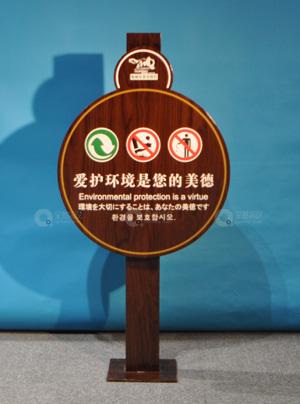 爱护环境导视牌