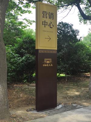 湖晓兰庭小区导视牌制作安装
