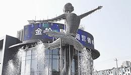 民丰商业广场雕塑安装完成