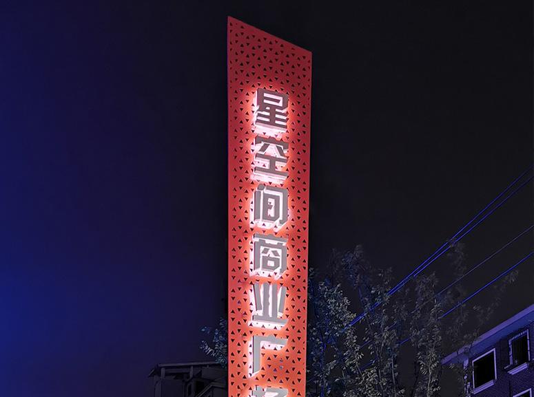 民丰商业广场精神堡垒安装完毕